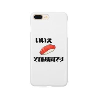 いいえそれは寿司です Smartphone cases