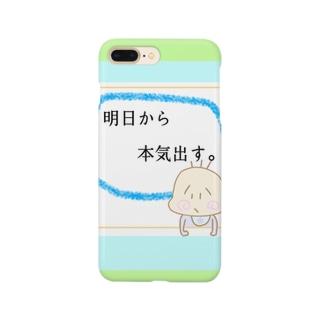 明日から本気出す Smartphone cases