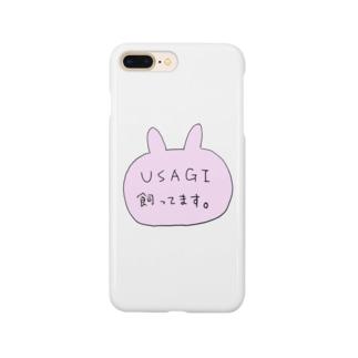うさ飼いアピール Smartphone cases