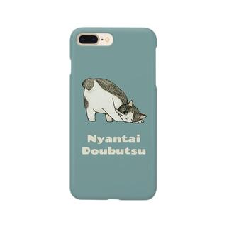 にゃん体動物 Smartphone cases