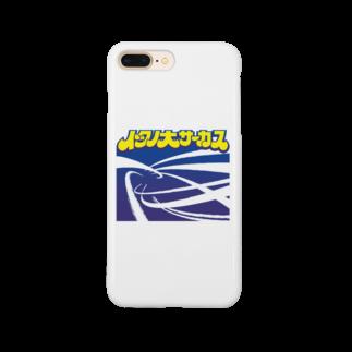 鷲谷憲樹のイタノ大サーカス(絵入り) Smartphone cases