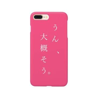 うん、大概そう。 Smartphone cases