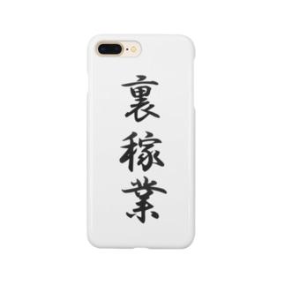 裏稼業 Smartphone cases