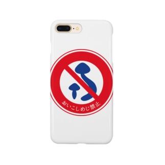 おいこしめじ禁止 スマートフォンケース