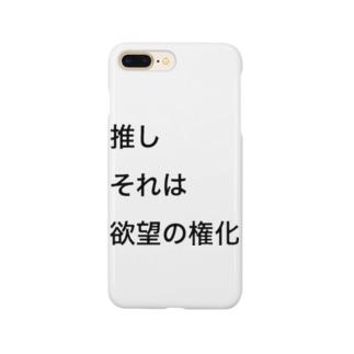 推しそれは欲望の権化 Smartphone cases