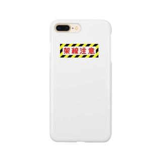 架線注意 Smartphone cases