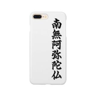 南無阿弥陀仏  お経 Smartphone cases