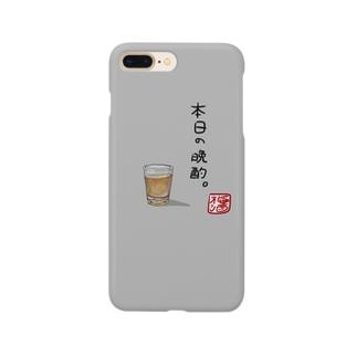 本日の晩酌(梅酒) Smartphone cases