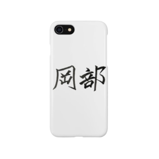 岡部 Smartphone cases