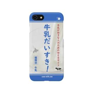 牛乳だいすき!iphone7用 スマートフォンケース