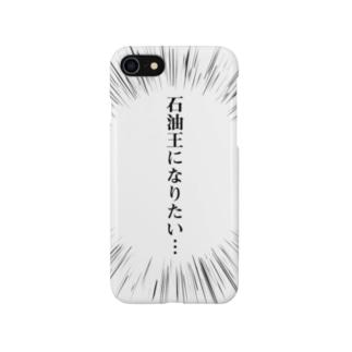 石油王になりたい人 Smartphone cases