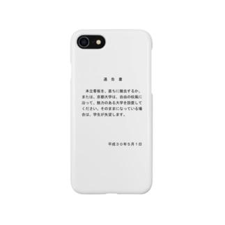 学生が失望する通告書(黒字) Smartphone cases