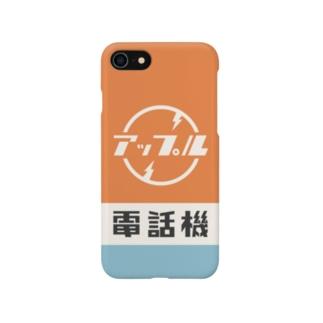 アップル:橙 Smartphone cases