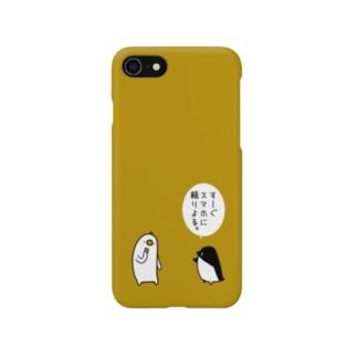 スマホにすぐ頼る。 Smartphone cases