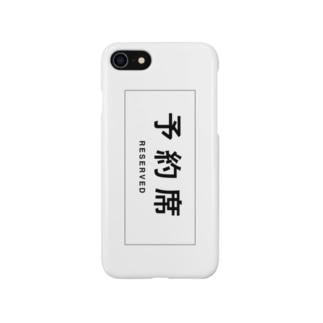 予約席 Smartphone cases