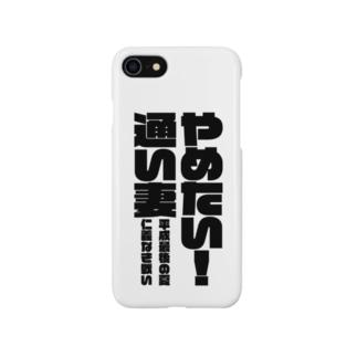 やめたい!通い妻 Smartphone cases