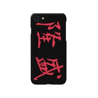 隆盛iPhoneケース Smartphone cases