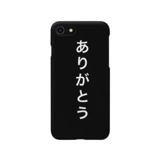 ありがとう Smartphone cases