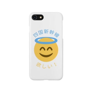 四国新幹線欲しい! Smartphone cases