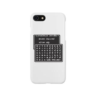 復活の呪文 Smartphone cases