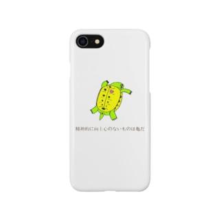 精神的に向上心のない亀 Smartphone cases