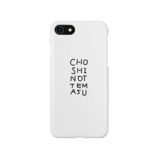 調子乗ってる人専用 Smartphone cases