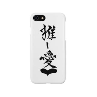 推し愛♡ Smartphone cases