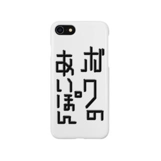 ボクのあいぽん iPhoneケース Smartphone cases
