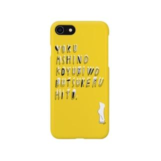 こゆびぶつけるひと Smartphone cases
