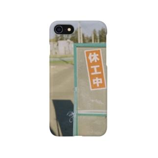 休工中 Smartphone cases