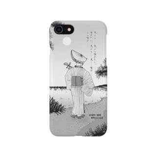 『母を戀ふる記』_天ぷら喰ひたい。 Smartphone cases