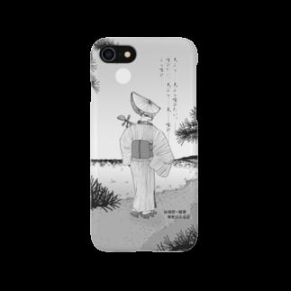 メディア木龍・谷崎潤一郎研究のつぶやきグッズのお店の『母を戀ふる記』_天ぷら喰ひたい。 Smartphone cases