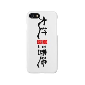 大辻酒造スマホケース Smartphone cases