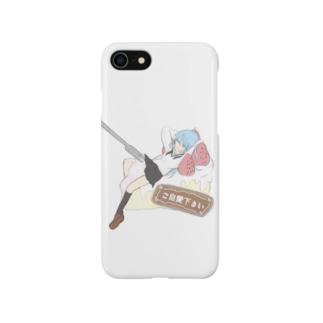 ご自愛下さい Smartphone cases