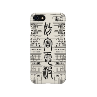【i-case】妨害電波【銀地】 Smartphone cases