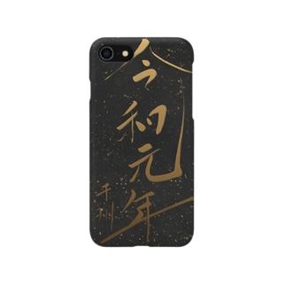 令和元年 Smartphone cases