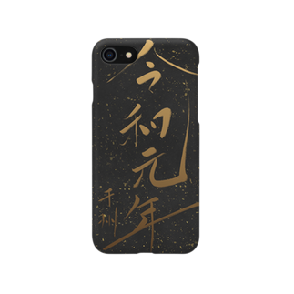 千州屋の令和元年 Smartphone cases