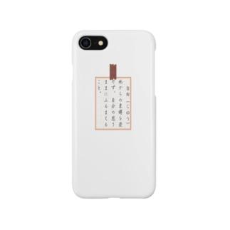 自由(じゆう)とは Smartphone cases