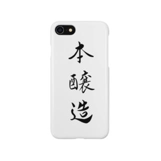 本醸造 Smartphone cases
