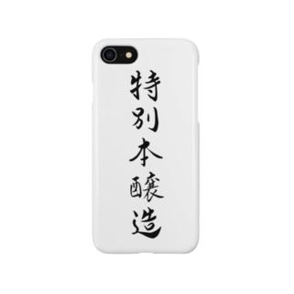 特別本醸造 Smartphone cases