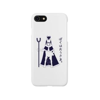 ぼくはおうさま Smartphone cases