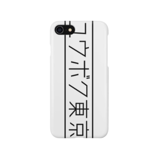 ユウボク東京iPhoneケース Smartphone cases