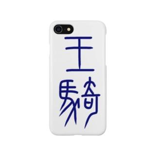 王騎 Smartphone cases