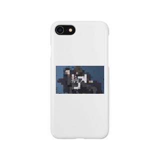 病人 Smartphone cases