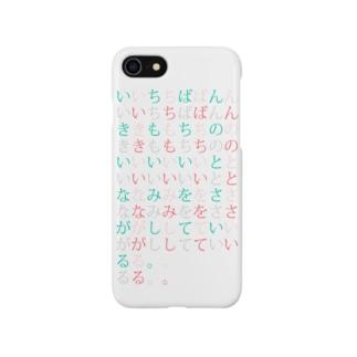 いちばんきもちのいいいとなみをさがしている。 Smartphone cases