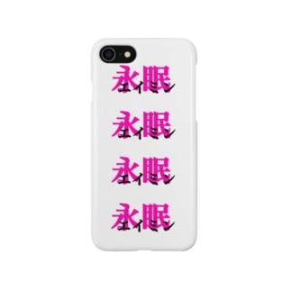 永眠 Smartphone cases