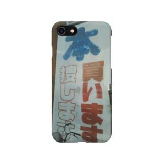 古本探偵 Smartphone cases