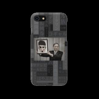 HRYM△のサヨナラヘイセイ Smartphone cases