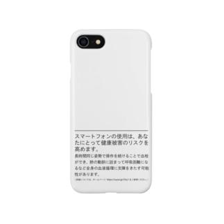 スマホ警告文ケース Smartphone cases