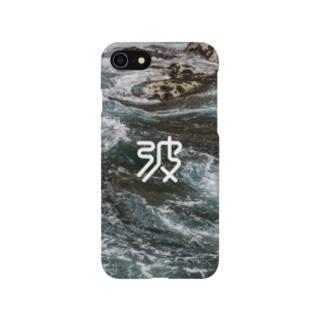 「波」グラフィックスマホケース Smartphone cases